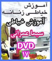 آموزش خیاطی خانم سیما عمرانی2015-231