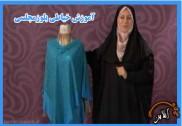 آموزش دوخت بلوز مجلسی زنانه 2015-263