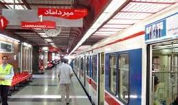 ایستگاه های مترو تهران